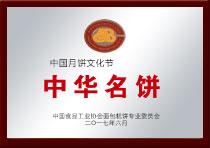 2017中华名饼
