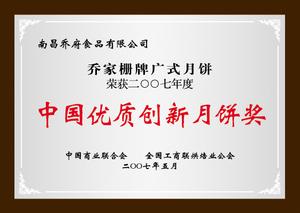 中国优质创新澳洲10计划奖