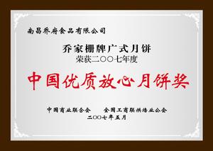 中国优质放心澳洲10计划奖