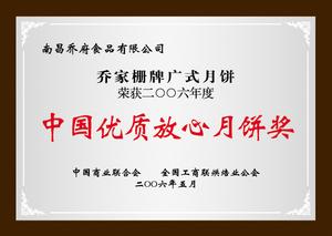 中国优秀放心澳洲10计划奖