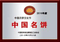 2016中国名饼